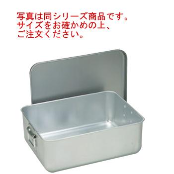 アルマイト プレス パン箱(蓋付)260-A 40ヶ入【給食】【食缶】