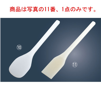 スーパースパテラ 角タイプ 50cm(PP製)【スパテラ】【スパチュラ】【しゃもじ】【杓文字】