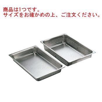 18-8 穴明ホテルパン 1/1 150mm 95116【フードパン】【ステンレス】