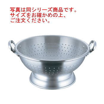 アルミ コランダーボール 33cm【パンチングボール】【パンチングボウル】【水切り】【業務用】【厨房用品】