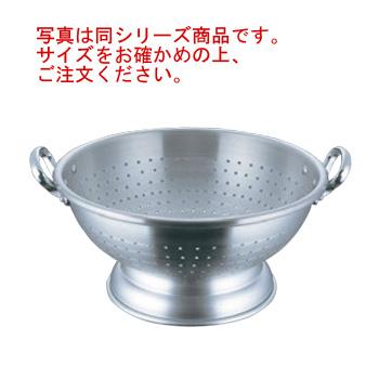 アルミ コランダーボール 39cm【パンチングボール】【パンチングボウル】【水切り】【業務用】【厨房用品】