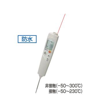 テストー 中心温度センサ付 赤外放射温度計 testo826-T4【代引き不可】【非接触温度計】【可視光線温度計】【デジタル温度計】【料理用温度計】【調理用温度計】【計量器】