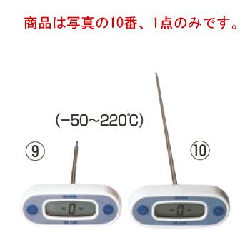 デジタル 高強度 T型 温度計 HI-145-20【デジタル温度計】【料理用温度計】【調理用温度計】【計量器】