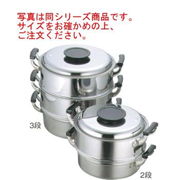 モモ 18-0 プレス 丸蒸器 2段 27cm【蒸し器】【スチーマー】【ステンレス製】