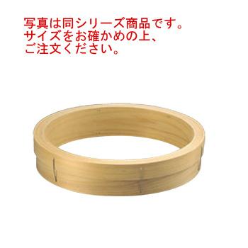 料理鍋用中華セイロ 台輪 39cm【せいろ】【蒸篭】【蒸籠】