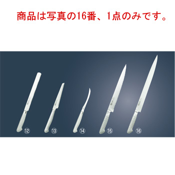 ブライト M11PRO ロングスライサー M109 26cm【包丁】【キッチンナイフ】【庖丁】【片岡製作所】