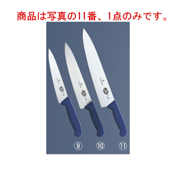 ビクトリノックス マルチカラー シェフナイフ(牛刀)BL 5.2002.31GB 31cm【包丁】【VICTORINOX】【キッチンナイフ】