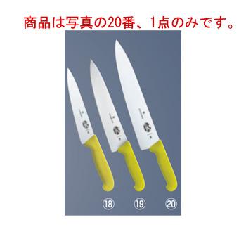 ビクトリノックス マルチカラー シェフナイフ(牛刀)YL 5.2008.31GB 31cm【包丁】【VICTORINOX】【キッチンナイフ】