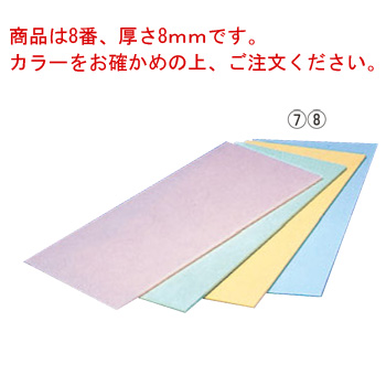住友 抗菌カラーソフトまな板(厚さ8mm)CS-740 ピンク【まな板】【業務用まな板】