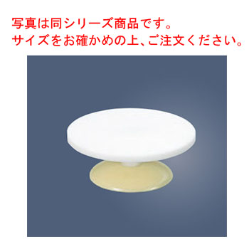 ジュラコン樹脂 回転台 30cm【代引き不可】【業務用】【ケーキ台】【デコレーションスタンド】