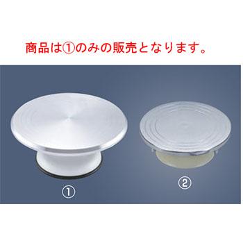 アルミ鋳物 デコ回転台 4157【業務用】【ケーキ台】【デコレーション用】
