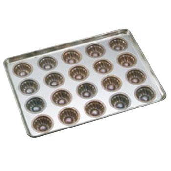 シリコン加工 ミニクグロフ型 天板(20ケ取)【業務用】【オーブン天板】
