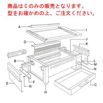 EBM 遠赤串焼器790型用 水槽【業務用】【焼物器】【串焼き器】