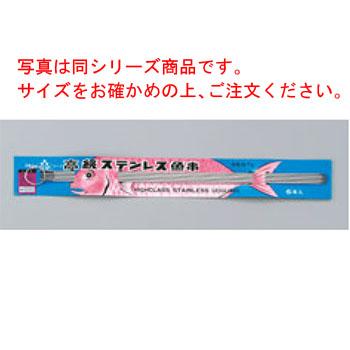 EBM-19-0700-03-006 18-0 新生活 台紙付 魚串 6本組 焼くし ステンレス串 メーカー再生品 450mm