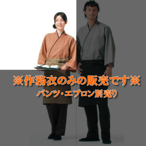 作務衣(男女兼用)KJ0010-6 レンガ L【和服】【和装】【調理服】