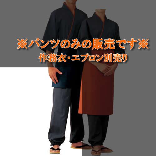 パンツ EL3398-1(男女兼用)LL【スラックス】【ズボン】【パンツ】