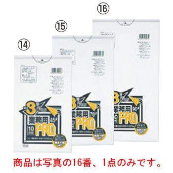業務用PROゴミ袋 半透明 複合3層 90L R-93(200枚)【ポリ袋】【袋】【ビニール袋】