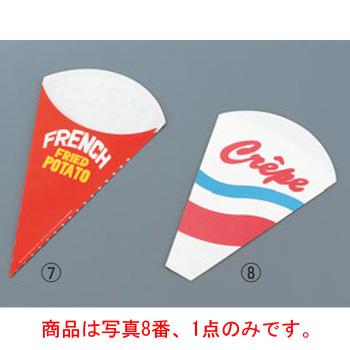 クレープ袋 01461(2000枚入)紙製【包材】【クレープ袋】【三角袋】