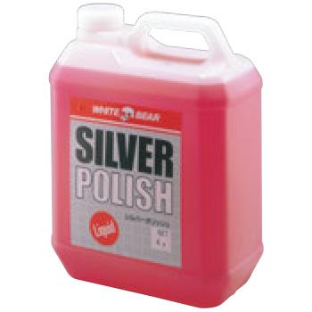 シルバーポリッシュ リキッド 156W 18L【衛生用品】【清掃用品】【洗浄】