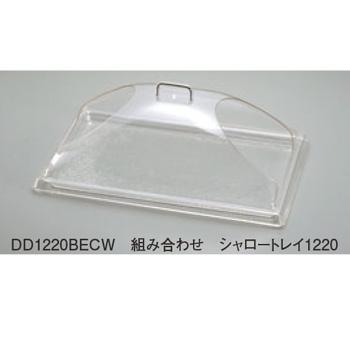 キャンブロ ディスプレイカバー ツーエンドカット DD1220BECW【ディスプレイカバー】