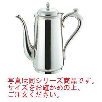 SW 18-8 B渕 コーヒーポット 8人用【業務用】【ポット】【ステンレス】