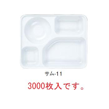 器美の追求 副食 F-25用中仕切 サム-11 白(3000枚入)【弁当容器】【プレート】【皿】