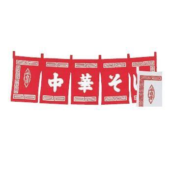 中華そば のれん WN-013 赤【暖簾】【屋台】【飲食店用】【木綿製】【店頭備品】