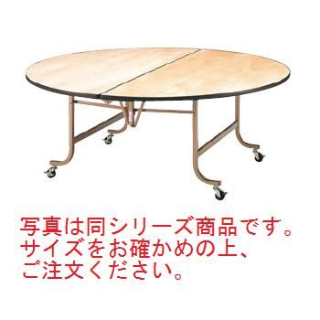 フライト 円 テーブル FRS1200【代引き不可】【テーブル】【円形テーブル】