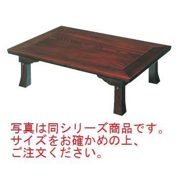 和卓 木曽(折足型)けやき天然目 摺漆仕上 1200型【代引き不可】【和卓】【和食飲食店備品】【旅館備品】