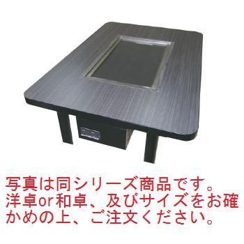 鉄板重層加熱式電気グリドルテーブルKTE-188J(座卓式6人用)【代引き不可】【鉄板焼きテーブル】【グリドル】【電気式】【お好み焼き】【鉄板焼き】【焼きそば】