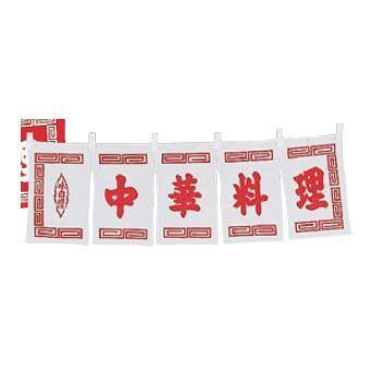 品質のいい 中華料理 のれん WN-011 白【暖簾】【屋台】【飲食店用】【縄のれん】【店頭備品】, ミシン屋さん 5406ae5c