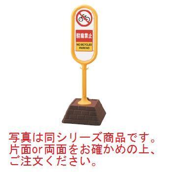 サインポスト 駐輪禁止(両面)867-872YE【案内プレート】【お客様案内】【案内板】【ホール備品】【駐車場備品】