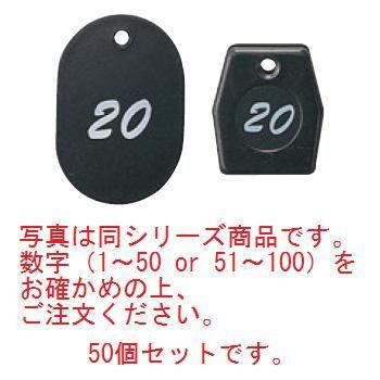 グラニットクロークチケット ブラック(50個セット)11004(51~100)【クロークチケット】【ホテル用品】【カウンター用品】【飲食店用品】【手荷物預かり】