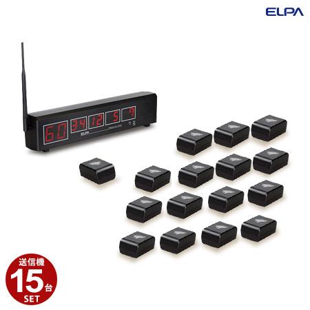 【代引不可】ワイヤレスコール 受信器1台+送信器15台セット【コードレスチャイム】【ELPA】【呼び出し器】【呼び鈴】【コールシステム】【呼び出しシステム】【呼び出しボタン】【呼び出しコール】【ワイヤレスチャイム】【コードレスコール】