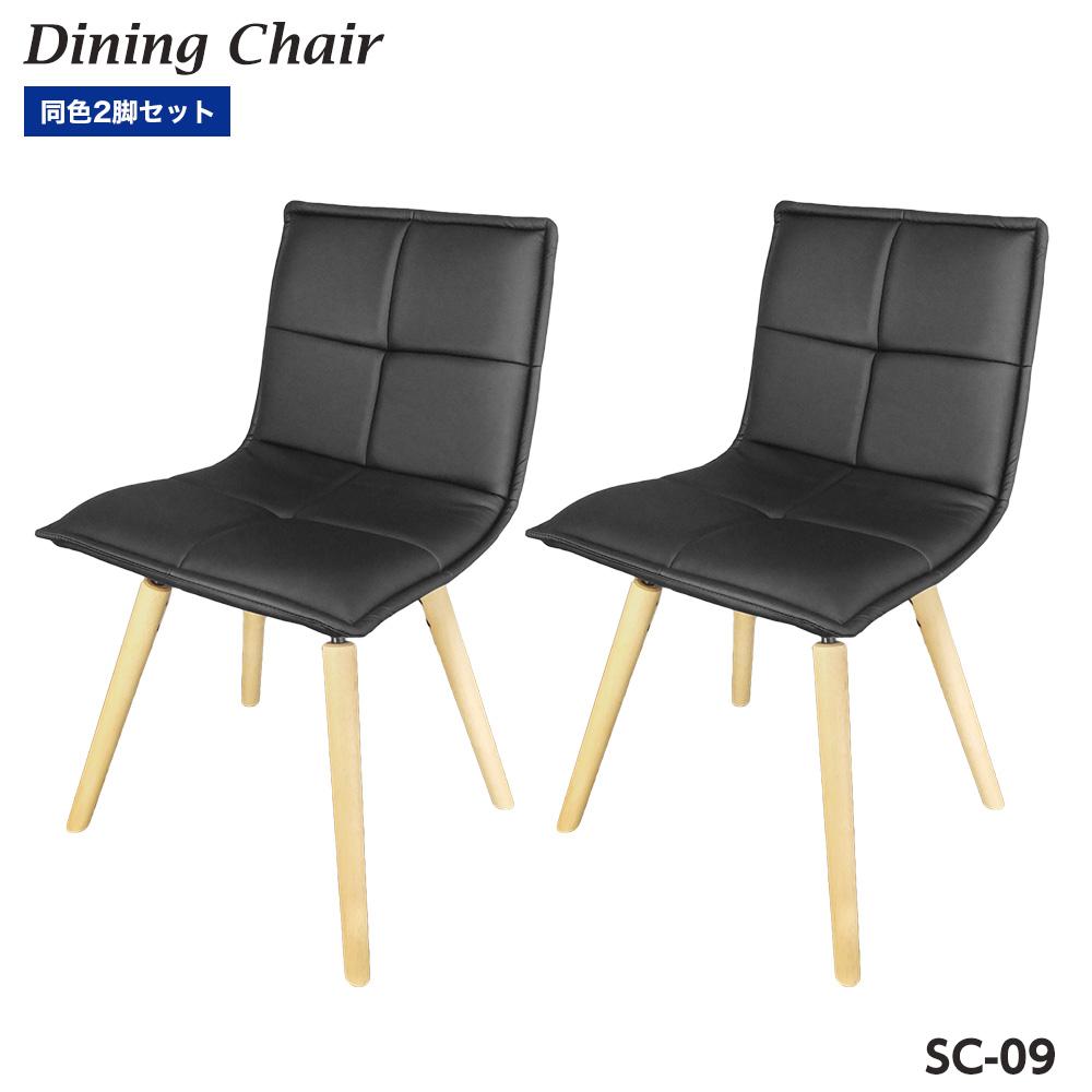 ダイニングチェア 木製 ダイニングチェアー SC-09 ブラック 2脚セット【カウンターチェア】【木製チェア】【椅子】