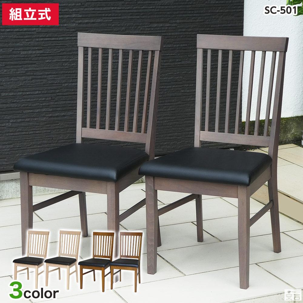 木製ダイニングチェア 組立式 2脚セット SC-501【2脚セット】【椅子】【チェア】【おしゃれ】