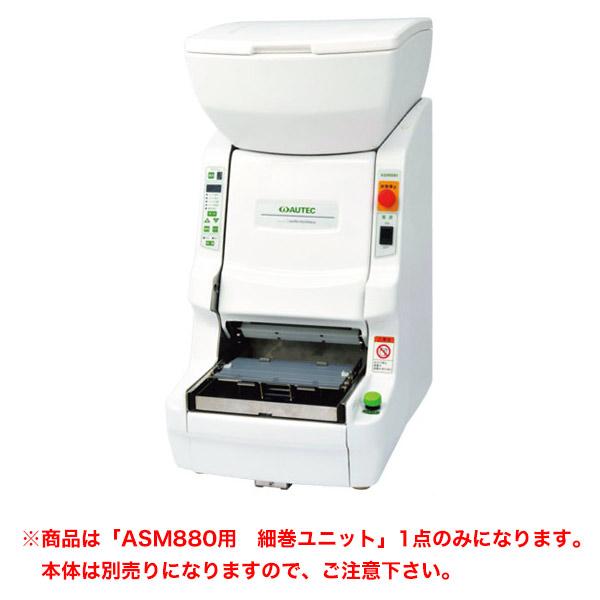 ASM880用 細巻ユニット【代引き不可】