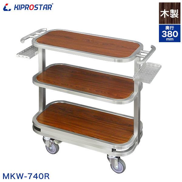 木製ワゴン 業務用 MKW-740R