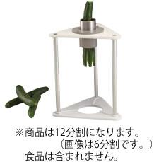 縦割りカッター ベジスプリッター 12分割【野菜カッター】【業務用】