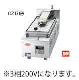 サニクック 餃子焼 GZ171C 3相200V【代引き不可】【餃子焼器】【ぎょうざ焼器】【ギョーザ焼器】【業務用】