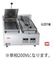 サニクック 餃子焼 GZ271B 単相200V【代引き不可】【餃子焼器】【ぎょうざ焼器】【ギョーザ焼器】【業務用】
