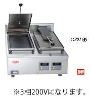 サニクック 餃子焼 GZ271C 3相200V【代引き不可】【餃子焼器】【ぎょうざ焼器】【ギョーザ焼器】【業務用】