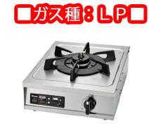 1口ガスコンロ RSB-10T LP リンナイ (温調機能付き)【ガステーブル】【ガスコンロ】【卓上コンロ】【業務用】