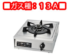 1口ガスコンロ RSB-10T 13A リンナイ (温調機能付き)【ガステーブル】【ガスコンロ】【卓上コンロ】【業務用】