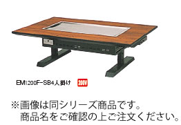 電気鉄板焼テーブル EM1550F-SB ユニットE S型 スチール脚(和卓) 4人掛け【代引不可】【グリドル】【鉄板焼き】【お好み焼き】【焼きそば】【業務用】