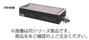 ガス式ユニットP PL LP 六枚焼 鉄板:990×360×t9 (★鉄板寸法確認!)【代引き不可】【グリドル】【鉄板焼き】【お好み焼き】【焼きそば】【業務用】