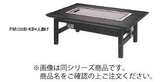 鉄板焼テーブル PL1550B-KB (ガス種:都市ガス) 13A ユニットP K型 木製脚(和卓) 6人掛け【代引不可】【グリドル】【鉄板焼き】【お好み焼き】【焼きそば】【業務用】