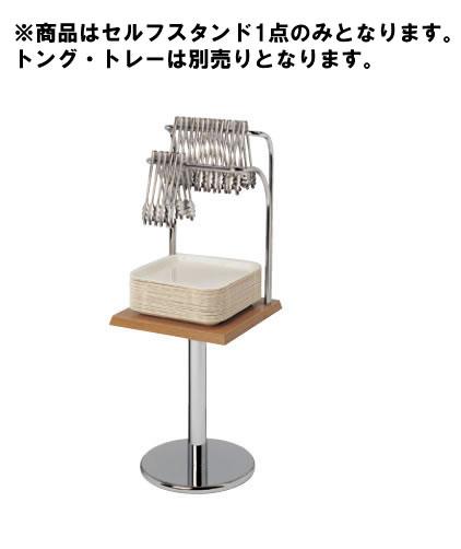 シンプル セルフスタンド P-67-S【代引き不可】【製菓用品 製菓道具】【セルフパントレースタンド】【パン屋トレースタンド】【業務用】