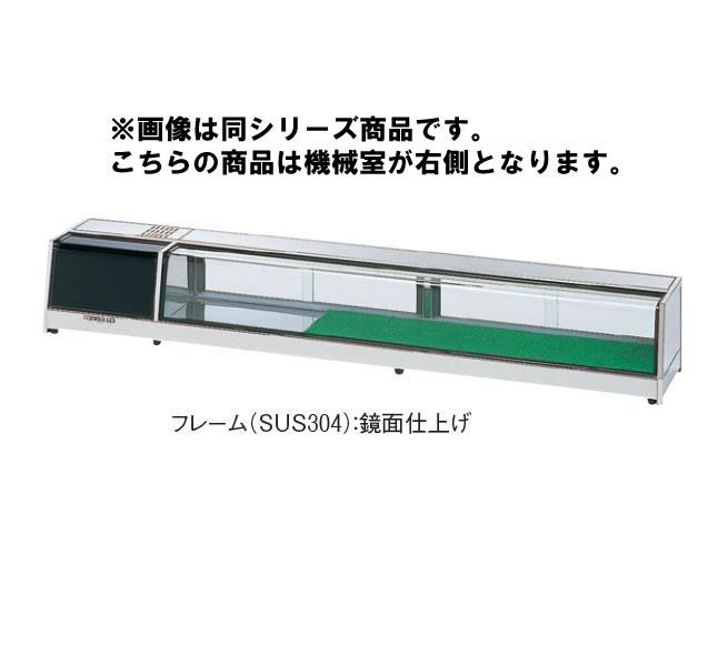 ネタケース OH角型-NMa-1800 R 機械室右(R) (適湿低温タイプ)【代引き不可】【ディスプレイケース】【ショーケース】【大穂製作所】【OHO】【業務用】