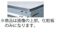 カウンタートップ C-3-T (3台用)【代引き不可】【業務用】